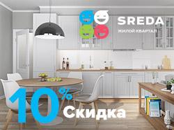 ЖК SREDA: Ипотека от 6,99% 7,5 га зеленых парков и скверов